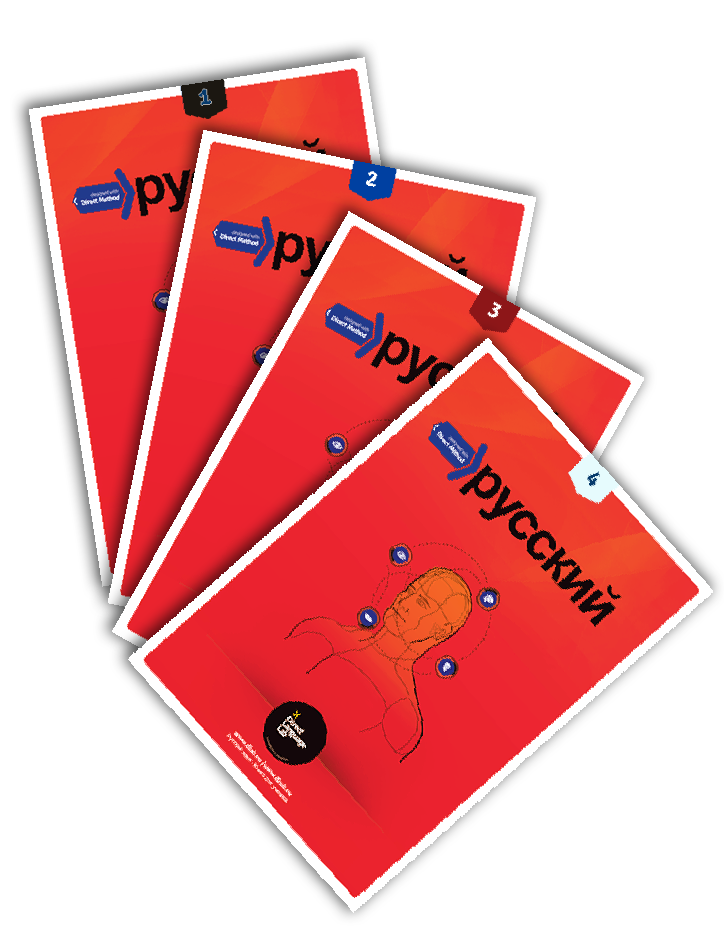 Cztery podręczniki do nauki języka rosyjskiego w szkole języków obcych fonetyka, w Grodzisku Mazowieckim, metodą bezpośredniej komunikacji.