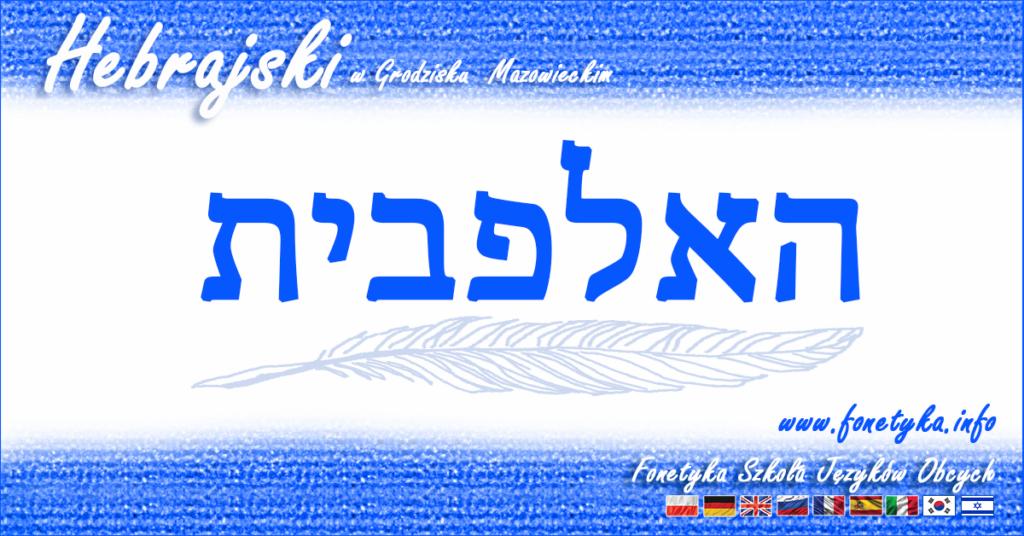 Hebrajski w Grodzisku Mazowiecki, תיבפלאה słowo hebrajskie alfabet, www.fonetyka.info, Fonetyka Szkoła Języków Obcych.